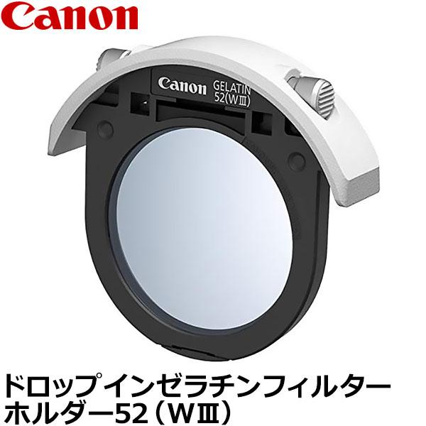 【送料無料】 キヤノン ドロップインゼラチンフィルターホルダー52(WIII) 3051C001AA [EF400mm F2.8L IS III USM / EF600mm F4L IS III USM 専用/フィルターホルダー/Canon]