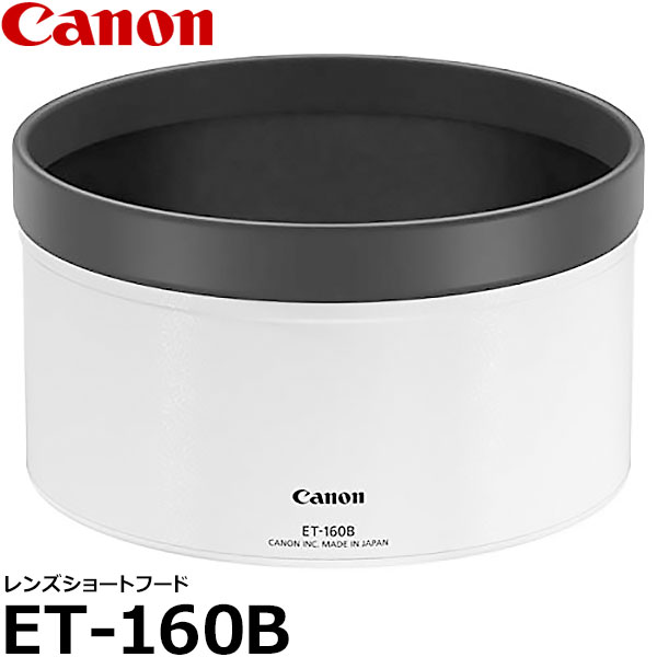【送料無料】 キヤノン ET-160B レンズショートフード 3334C001 [EF600mm F4L IS III USM 専用/レンズフード/Canon]