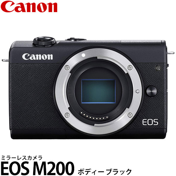 【送料無料】 キヤノン EOS M200 ボディー ブラック [有効約2410万画素/APS-CサイズCMOSセンサー/3型タッチパネル液晶/高速AF/4K動画記録/スマートフォン連携/ミラーレスカメラ/3699C001/Canon]