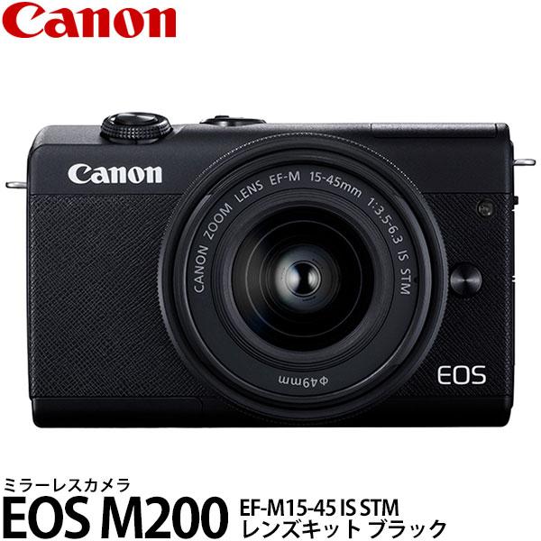 【送料無料】 キヤノン EOS M200 EF-M15-45 IS STM レンズキット ブラック [有効約2410万画素/APS-CサイズCMOSセンサー/3型タッチパネル液晶/高速AF/4K動画記録/スマートフォン連携/ミラーレスカメラ/3699C008/Canon]