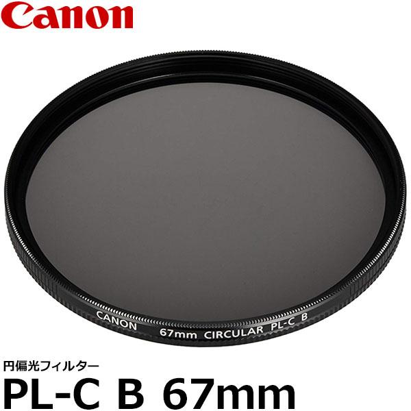 【メール便 送料無料】 キヤノン 2189B001 円偏光フィルターPL-C B 67mm径 PLフィルター [Canon 67ミリ Screw-in Filter C-PL カメラレンズフィルター]