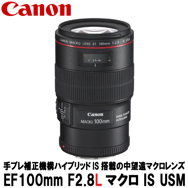 【送料無料】 キヤノン EF100mm F2.8Lマクロ IS USM 3554B001 [Canon EF10028LMIS 中望遠マクロレンズ]