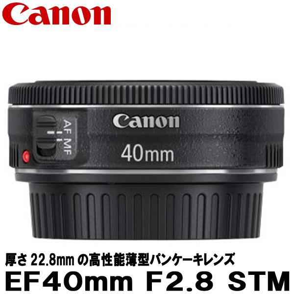 【送料無料】 キヤノン EF40mm F2.8 STM 6310B001 [Canon EF4028STM パンケーキレンズ]