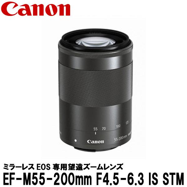 【送料無料】 キヤノン EF-M55-200mm F4.5-6.3 IS STM 9517B001 [Canon EF-M55-200ISSTM EOS M3対応 望遠ズームレンズ]