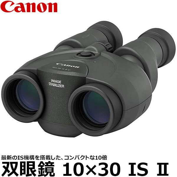 【送料無料】【あす楽対応】【即納】 キヤノン 双眼鏡 10×30 IS II [10倍/手ブレ補正/小型・軽量/BINO10×30IS2/9525B001/Canon]