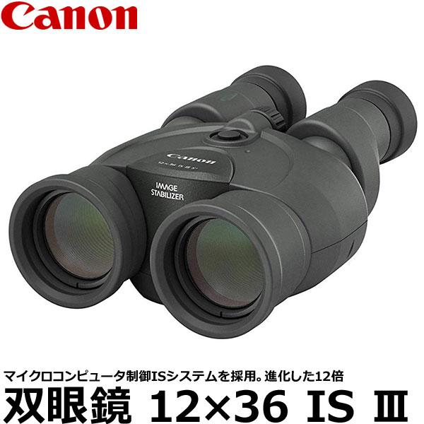 【送料無料】 キヤノン 双眼鏡 12×36 IS III [12倍/手ブレ補正/小型・軽量/BINO12×36IS3/9526B001/Canon]