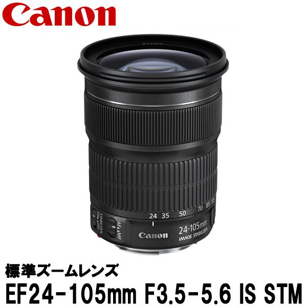 【送料無料】 キヤノン EF24-105mm F3.5-5.6 IS STM 9521B001 [Canon EF24-105ISSTM 標準ズームレンズ]
