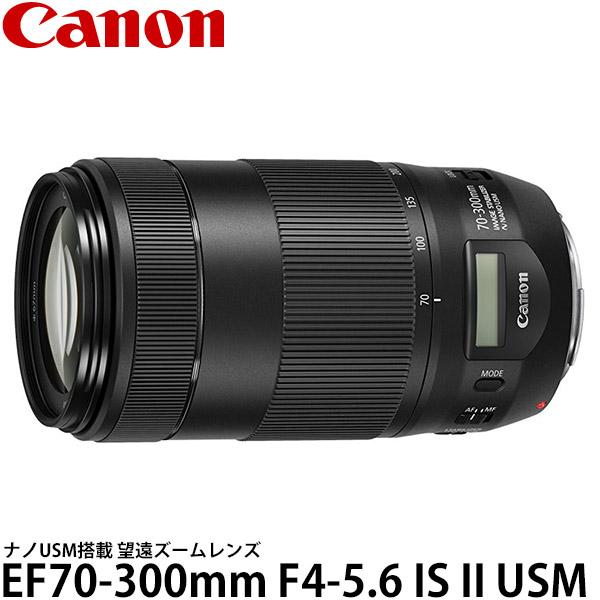 【送料無料】 キヤノン EF70-300mm F4-5.6 IS II USM [高速AF搭載/望遠ズームレンズ/ナノUSM/手ブレ補正/EF70-300IS2U/0571C001AA/Canon]