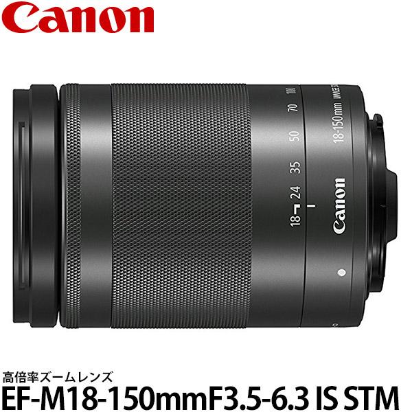 【送料無料】 キヤノン EF-M18-150mm F3.5-6.3 IS STM グラファイト [高倍率ズームレンズ/手ブレ補正搭載/35mm判換算29-240mm/EF-Mマウント/1375C001AA/Canon]