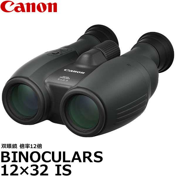【送料無料】【あす楽対応】【即納】 キヤノン 双眼鏡 BINOCULARS 12×32 IS [12倍/手ブレ補正/小型・軽量/BINO12×32IS/1373C001/Canon]