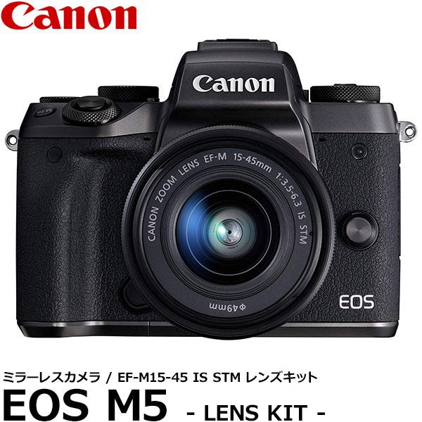 【送料無料】 キヤノン EOS M5 EF-M15-45 IS STM レンズキット [約2420万画素/APS-CサイズCMOS/EVF搭載/高速AF/Wi-Fi搭載/3.2型タッチパネル液晶/ミラーレスカメラ/デジタルカメラ/1279C014/Canon EOSM5-15-45ISSTMLK]