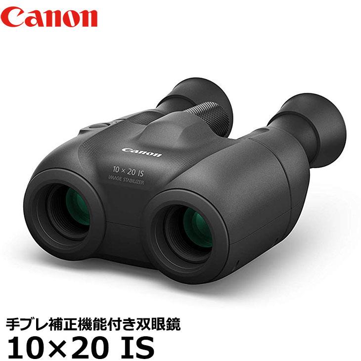 【送料無料】【あす楽対応】【即納】 キヤノン BINO10×20IS 手ブレ補正機能付き双眼鏡 10×20 IS [Canon ポロプリズム式 10倍 防振双眼鏡 正規品]