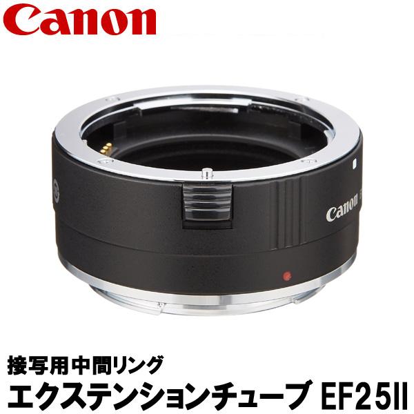 【送料無料】 キヤノン エクステンションチューブ EF25II [Canon 9199A001 接写用中間リング]