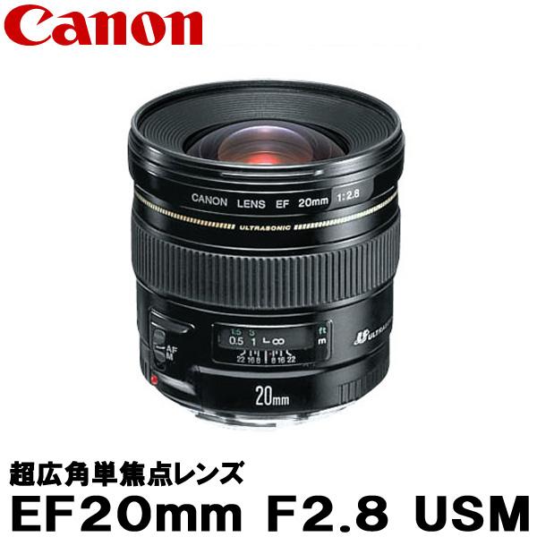 【送料無料】 キヤノン EF20mm F2.8 USM 2509A002 [Canon EF2028U 超広角レンズ]