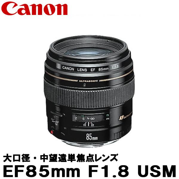 【送料無料】 キヤノン EF85mm F1.8 USM 2519A002 [Canon EF8518U 中望遠レンズ]