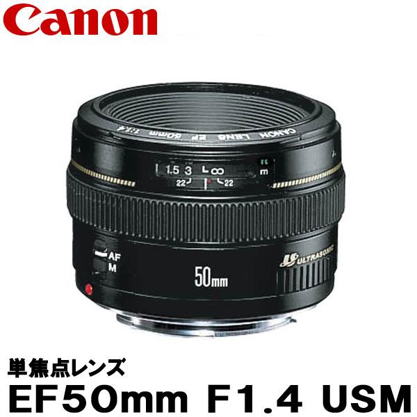 【送料無料】 キヤノン EF50mm F1.4 USM 2515A002 [Canon EF5014U 標準レンズ]