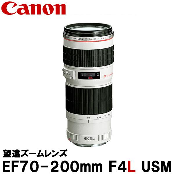 【送料無料】 キヤノン EF70-200mm F4L USM 2578A001 [Canon EF70-20040L 望遠ズームレンズ]