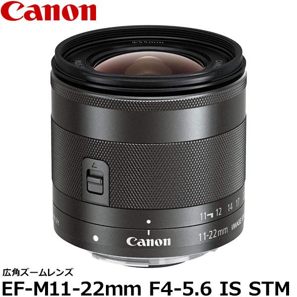 【送料無料】 キヤノン EF-M11-22mm F4-5.6 IS STM 7568B001 [Canon EF-M11-22ISSTM EOS M3対応 広角ズームレンズ]