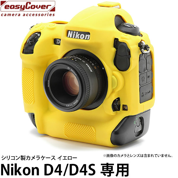 Japan hobby tool easy cover Nikon D4/D4S for yellow [LCD protection film &  protector / high grade silicone camera case]