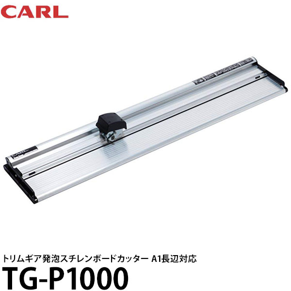 【送料無料】【メーカー直送品/代金引換・同梱不可】 CARL TG-P1000 トリムギア発泡スチレンボードカッター (A1長辺対応)