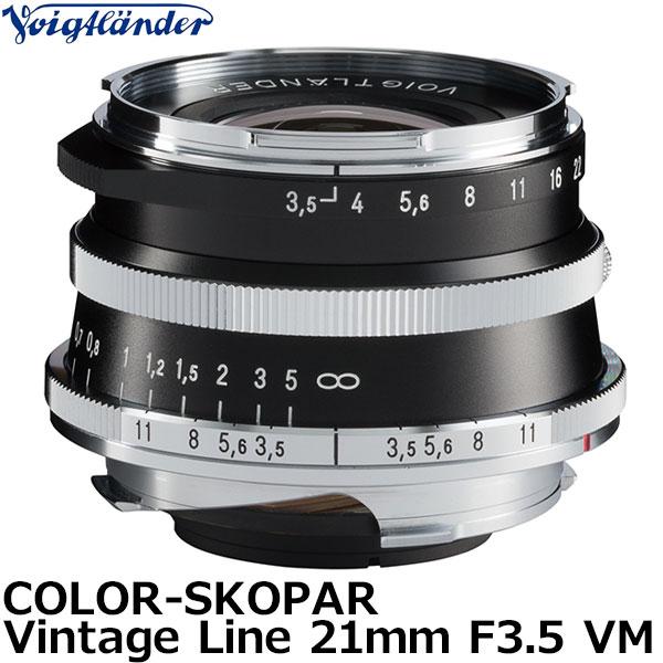 【送料無料】 フォクトレンダー COLOR-SKOPAR Vintage Line 21mm F3.5 VM [35mm判フルサイズに対応/VMマウント/超広角レンズ/焦点距離21mm/voigtlander]