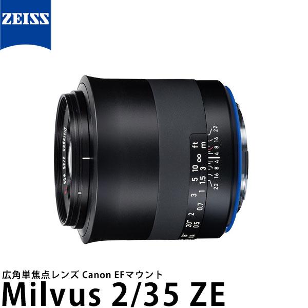 【送料無料】 カールツァイス Milvus 2/35 ZE キヤノンEFマウント [ミルバス/Carl Zeiss/COSINA]