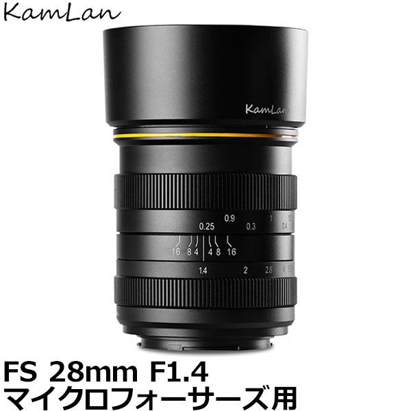 【送料無料】KamLan Optical KAMLAN FS 28mm F1.4 マイクロフォーサーズマウント用 [単焦点レンズ/広角レンズ/マイクロフォーサーズ用/カムランオプティカル]