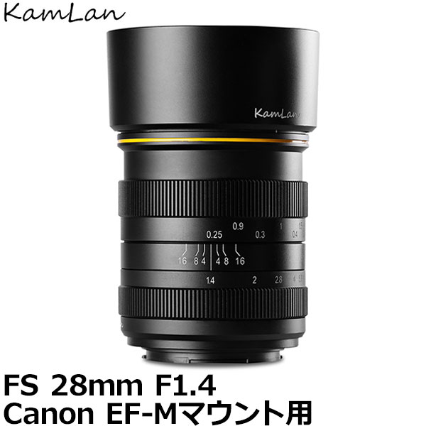 【送料無料】KamLan Optical KAMLAN FS 28mm F1.4 キャノン EF-Mマウント用 [単焦点レンズ/広角レンズ/Canon EF-M/カムランオプティカル]