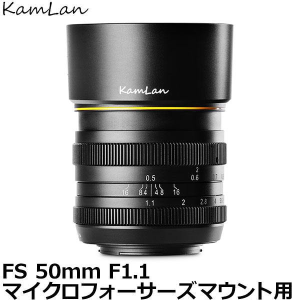 【送料無料】KamLan Optical KAMLAN FS 50mm F1.1 マイクロフォーサーズマウント用 [単焦点レンズ/標準レンズ/マイクロフォーサーズ用/カムランオプティカル]