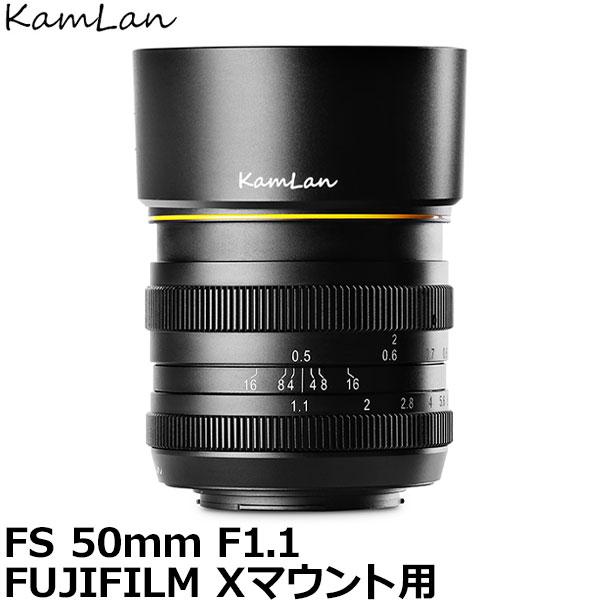 【送料無料】KamLan Optical KAMLAN FS 50mm F1.1 FUJIFILM Xマウント用 [単焦点レンズ/標準レンズ/フジフイルム X/カムランオプティカル]