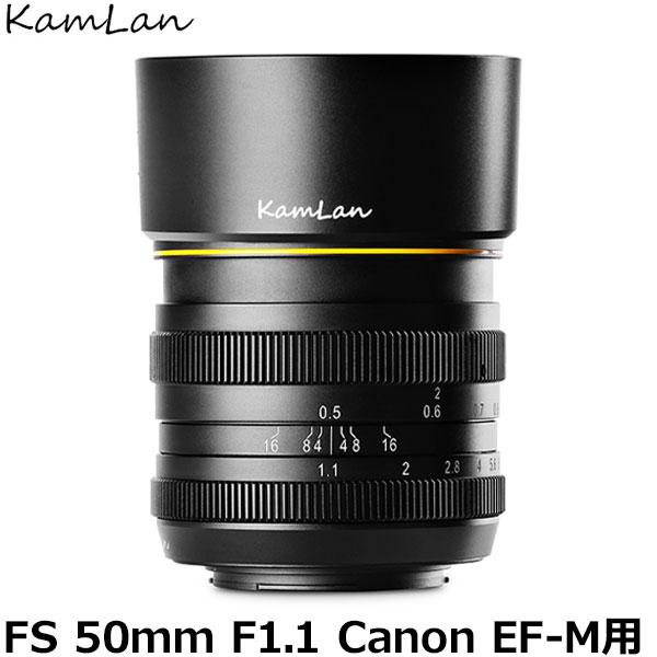 【送料無料】KamLan Optical KAMLAN FS 50mm F1.1 キャノン EF-Mマウント用 [単焦点レンズ/標準レンズ/Canon EF-M/カムランオプティカル]