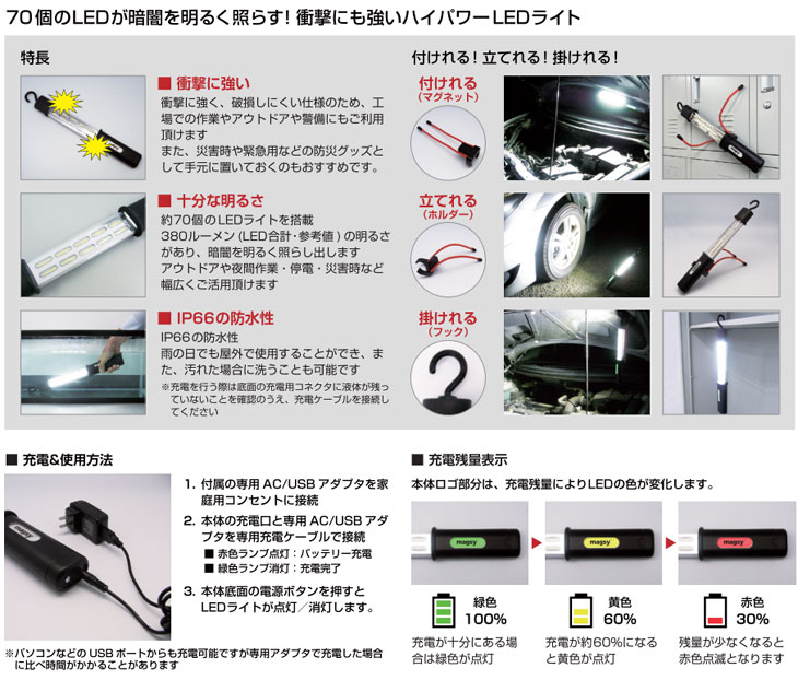 スリーアール 3R-MAGSY ハイパワーLEDライト マグシー [マグネットホルダー/フック付き 充電式照明 防水仕様]