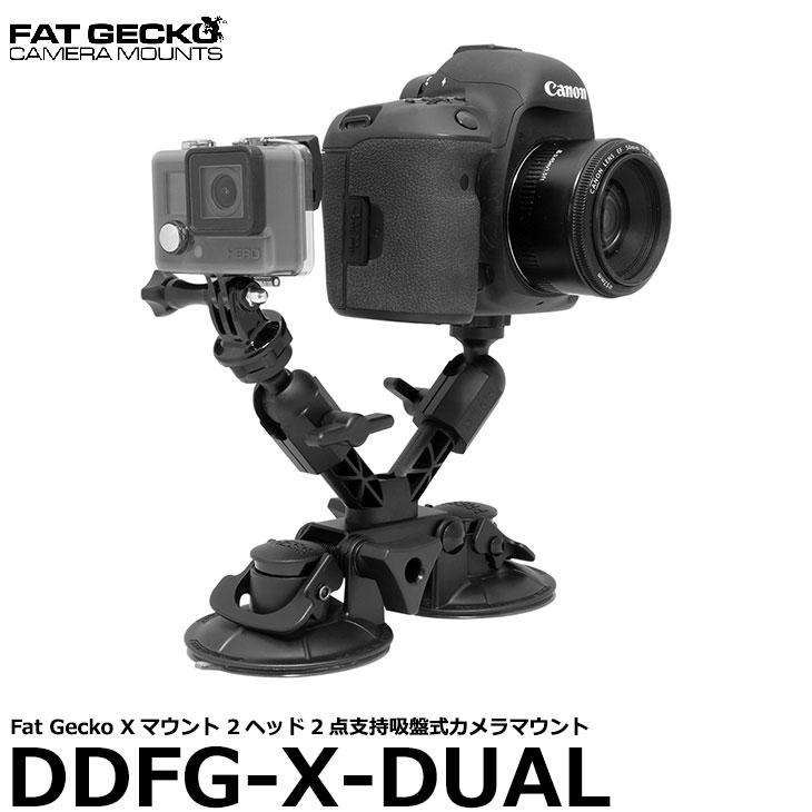 【送料無料】【あす楽対応】【即納】 DELKIN DDFG-X-DUAL Fat Gecko Xマウント 2ヘッド2点支持吸盤式カメラマウント [同時に2台のカメラを固定できます]