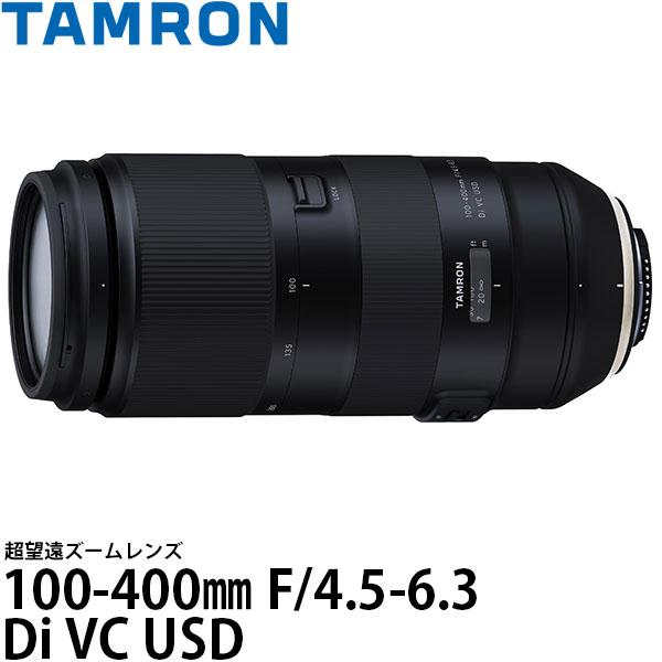 【送料無料】 タムロン 100-400mm F/4.5-6.3 Di VC USD (Model A035) ニコンFマウント