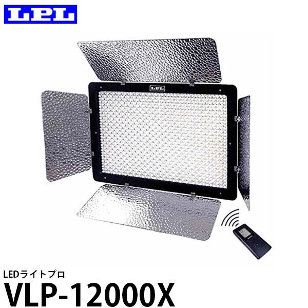 【送料無料】 LPL L26998 LEDライトプロ VLP-12000X [LED1200Pcs 冷却ファン内蔵で長時間照明 デーライトタイプ]