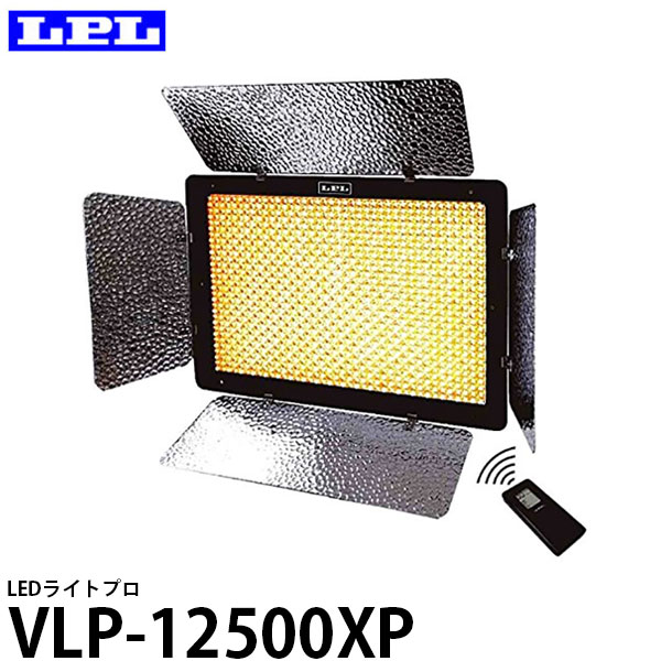 【送料無料】 LPL L26999 LEDライトプロ VLP-12500XP [LED1200Pcs 冷却ファン内蔵で長時間照明 バイカラータイプ]