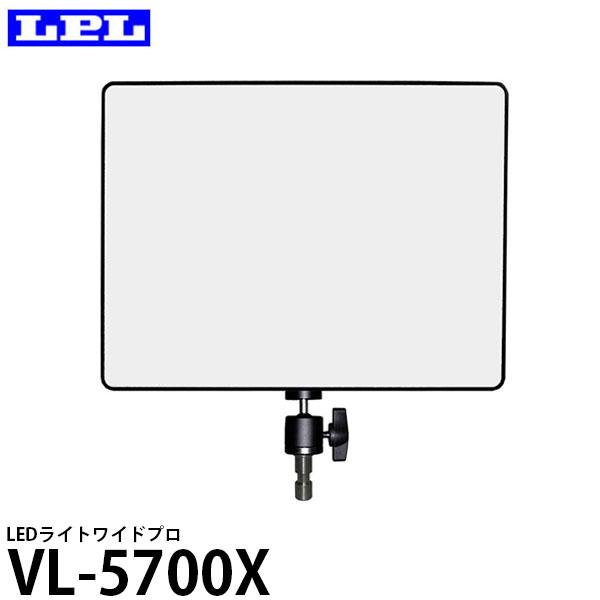 【送料無料】 LPL L27554 LEDライトワイドプロ VL-5700X [照射角が広く、眩しさを抑えたデーライト照明]