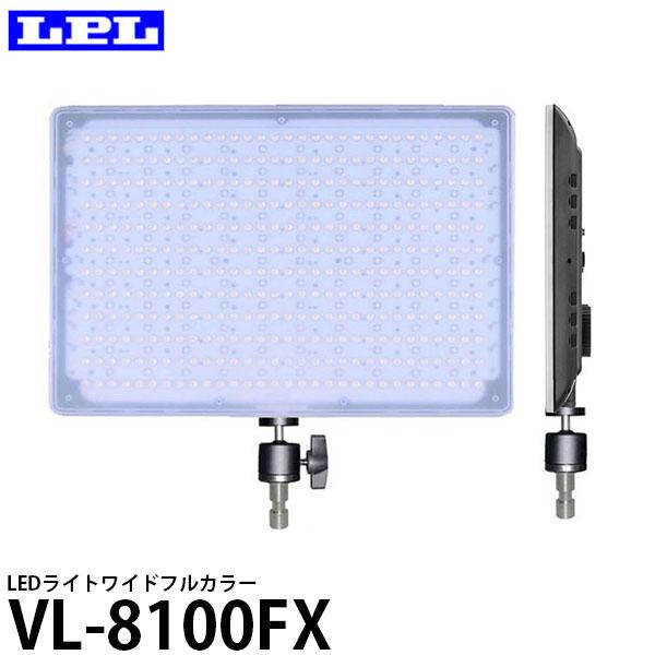 【送料無料】 LPL L27556 LEDライトワイドフルカラー VL-8100FX [デーライト/RGBフルカラー照明 業務用LEDライト]