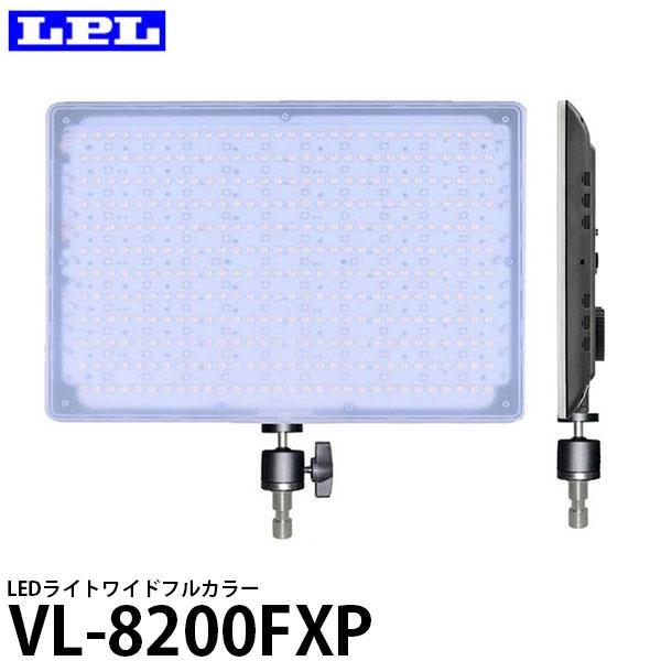 【送料無料】 LPL L27557 LEDライトワイドフルカラー VL-8200FXP [バイカラー/RGBフルカラー照明 業務用LEDライト]
