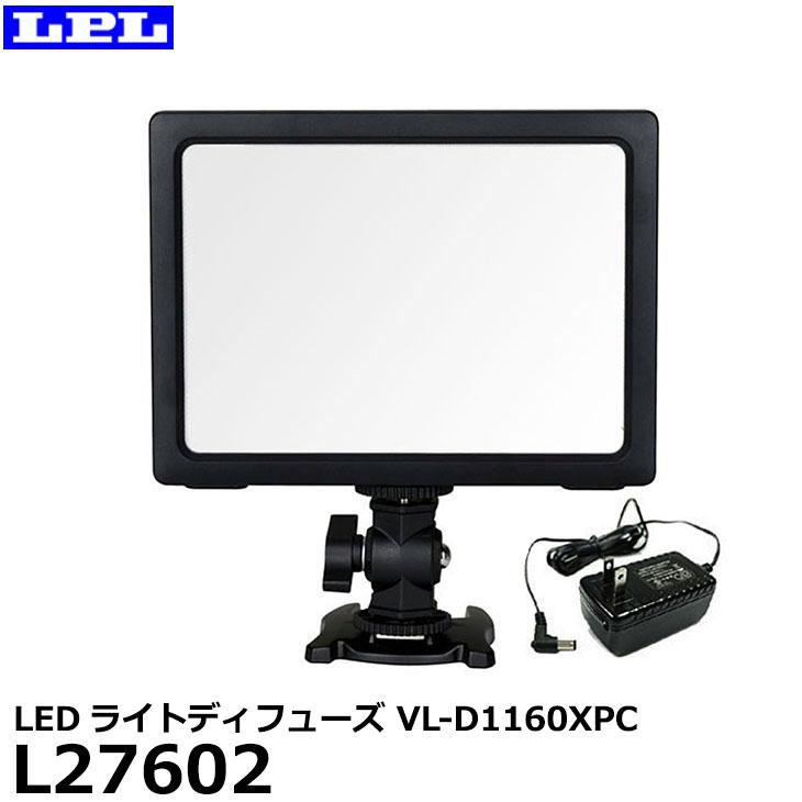 【送料無料】 LPL L27602 LEDライトディフューズ VL-D1160XPC [LED照明 人物撮影 スタジオ ライティング]