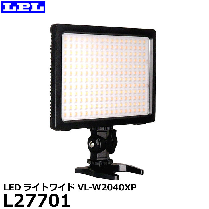 【送料無料】 LPL L27701 LEDライトワイド VL-W2040XP [LED照明 人物撮影 スタジオ ライティング]
