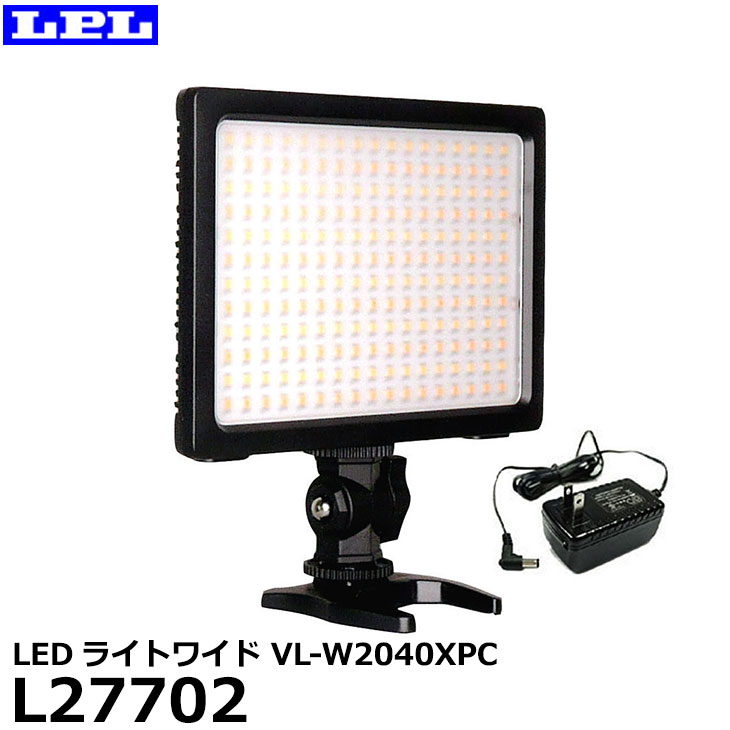 【送料無料】 LPL L27702 LEDライトワイド VL-W2040XPC [LED照明 人物撮影 スタジオ ライティング]