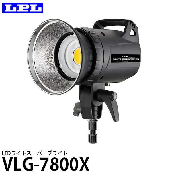 【送料無料】 LPL L27995 LEDライトスーパーブライト VLG-7800X [モノブロックストロボ型 定常光LEDライト]