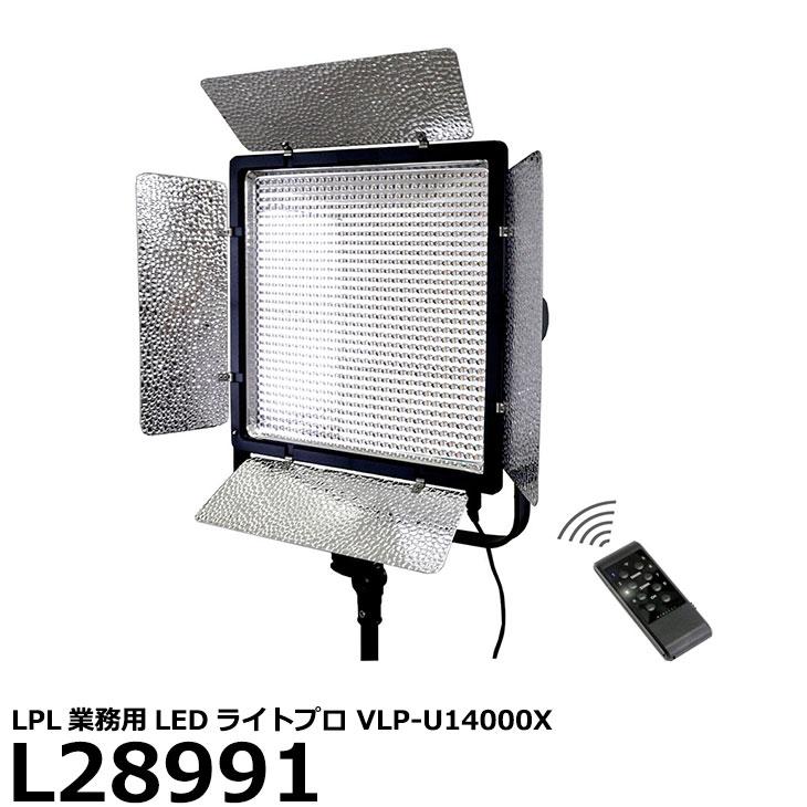 【送料無料】 LPL L28991 業務用LEDライトプロ VLP-U14000X デーライトタイプ [高輝度LED仕様のスタジオ向け照明ライト]