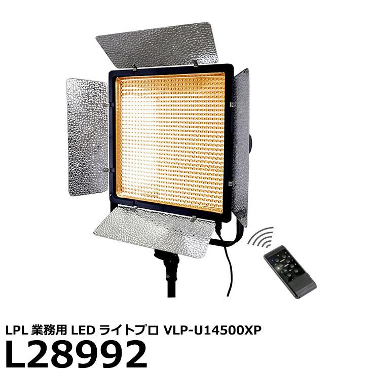 【送料無料】 LPL L28992 業務用LEDライトプロ VLP-U14500XP バイカラータイプ [高輝度LED仕様のスタジオ向け照明ライト]