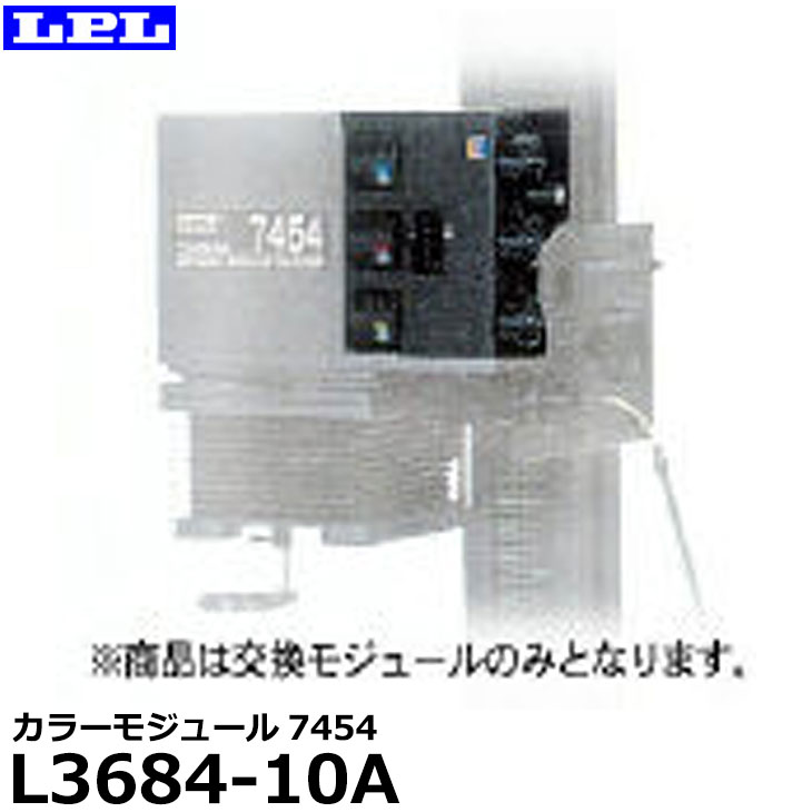 L3241-54 LPL ネガキヤリアE6X6