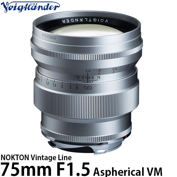 【送料無料】 コシナ フォクトレンダー NOKTON Vintage Line 75mm F1.5 Aspherical VM シルバー [レンズフード付/35mmフルサイズ対応/バヨネット式VMマウント/マニュアルフォーカスレンズ/交換レンズ/Voigtlander/COSINA] ※欠品:納期未定(10/17現在)
