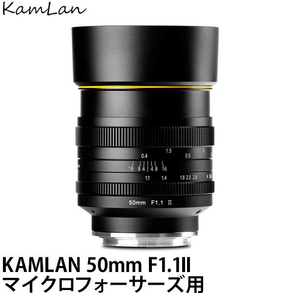 【送料無料】 KamLan Optical KAMLAN 50mm F1.1II マイクロフォーサーズマウント用 KAM0017 [単焦点レンズ/標準レンズ/MFT/カムランオプティカル]