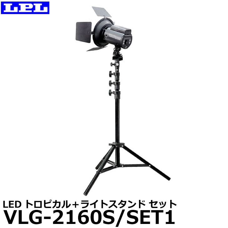 【送料無料】【メーカー直送品/代金引換・同梱不可】 LPL L26863 LEDトロピカル VLG-2160S/SET1 [丸形 LED照明とライトスタンドセット]