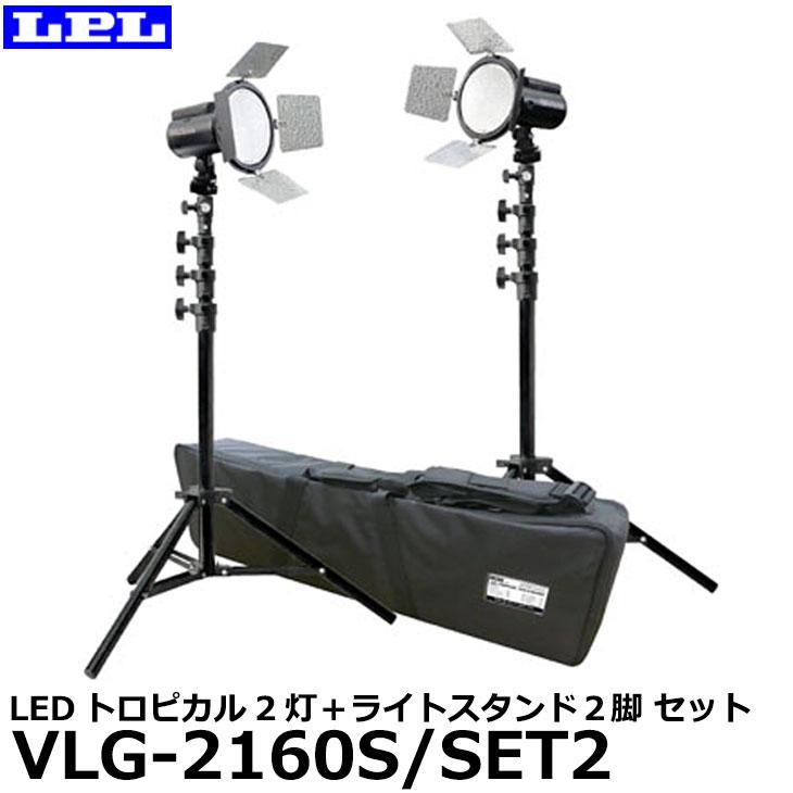 【送料無料】【メーカー直送品/代金引換・同梱不可】 LPL L26864 LEDトロピカル VLG-2160S/SET2 [丸形 LED照明2灯とライトスタンド2脚セット]